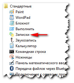 записки windows